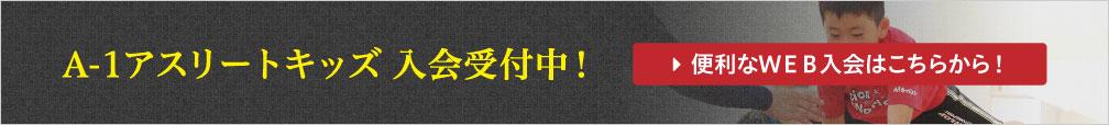 A-1アスリートキッズ オープニングキャンペーン実施中!!